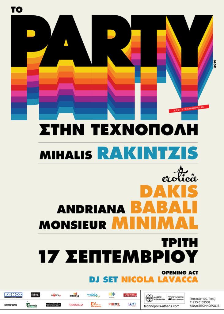 """Το πιο κεφάτο """"Πάρτι"""" στην Τεχνόπολη"""